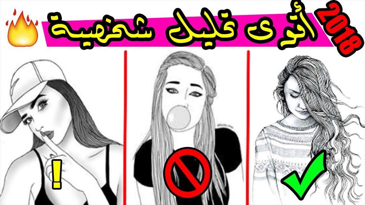 صورة تحليل شخصية البنات , ازاي تتعامل مع شخصية كل بنت