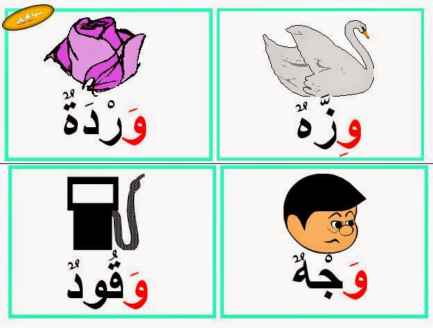 صور كلمات بحرف الواو , اقرا القصه التاليه واستخرج الكلمات التي بها حرف الواو