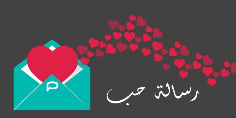 صورة رسائل اعتراف بالحب لشخص , مسجات للاعتراف بالحب لشخص ما