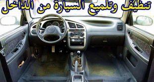 صور طريقة تنظيف السيارة من الداخل , اسهل الطرق لتنظيف سيارتك من الداخل