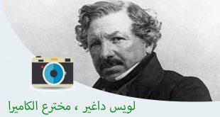 صور من هو مخترع الكاميرا , اول من قام باختراع الكاميرا