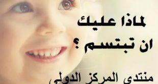 صور شعر عن الابتسامه الحلوه , كلمات عن احلى الابتسامات