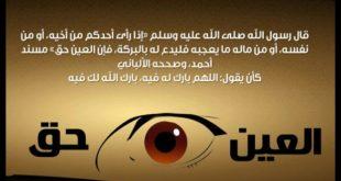 صور دعاء العين والحسد , طريقة التخلص من العين والحسد