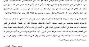 صورة قصه قصيره فيها الزمان والمكان , اجمل القصص للاطفال