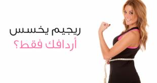 صورة رجيم لتخسيس الارداف والافخاذ , اسرع رجيم في ٦ اسابيع لتنحيف الارداف والفخاذ