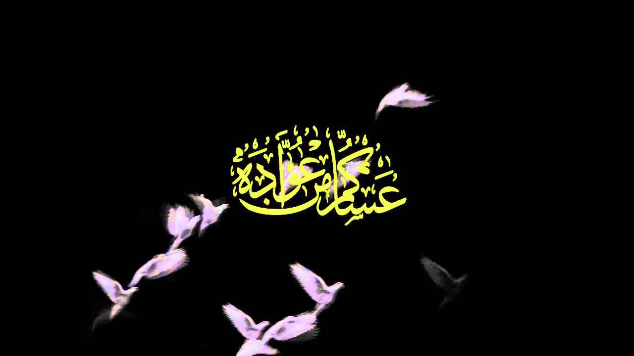صورة برقية تهنئة بمناسبة عيد الفطر , تهنئة المسلمين بحلول عيد الفطر