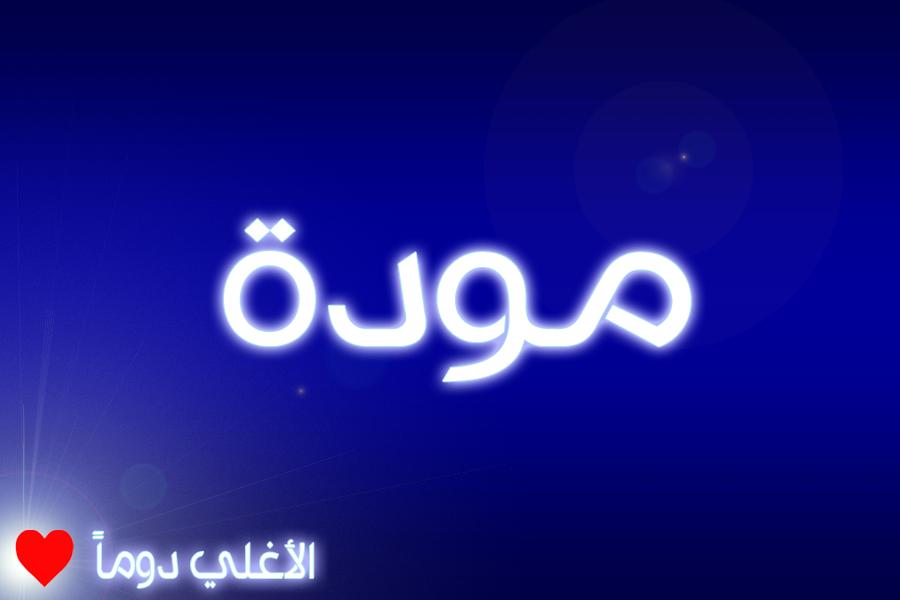 صور معنى اسم مودة , تفسير اسم موده و اصله