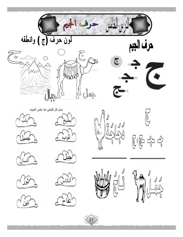صور كلمات تنتهي بحرف ج , بدون حضانه علمى طفلك بسهولة