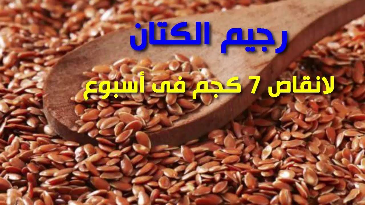 صورة بذرة الكتان للتنحيف مع الزبادي , رجيم الكتان لو محتاجه تخسى 10 كيلو !