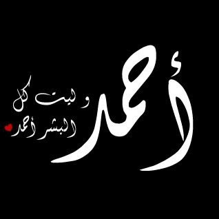 صورة صور مكتوب عليها احمد , خلفيات رومانسية تجنن لاسم احمد