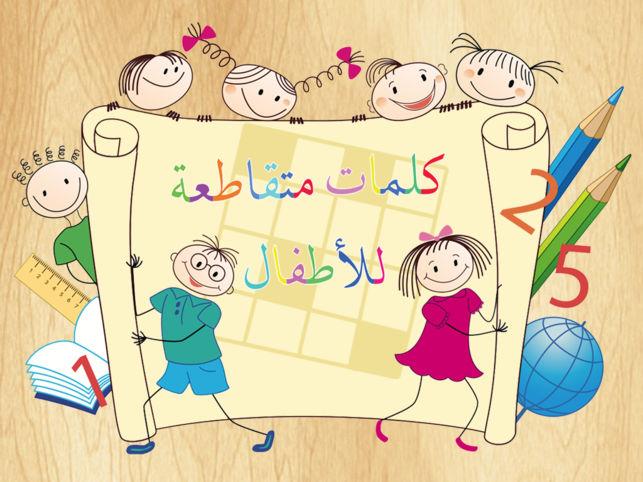 صور كلمات متقاطعة باللغة العربية , العاب تربوية مبدعة للاطفال