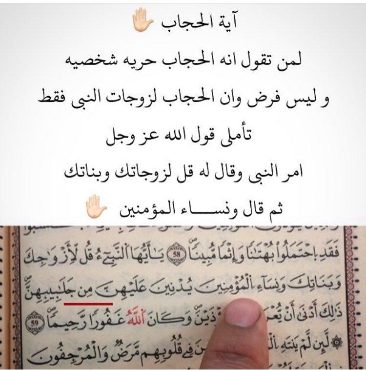 صورة ايات فرض الحجاب , فريضه الحجاب و فوائده للمراة