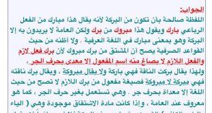 صور الفرق بين مبروك ومبارك , ايهما اصح مبارك ام مبروك