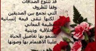 صور شعر عن الصديق الوفي عراقي قصير , اجمل ما قيل عن الصداقه