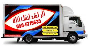 صورة نقل اثاث مصر , شركات نقل اثاث