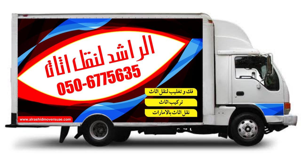صور نقل اثاث مصر , شركات نقل اثاث