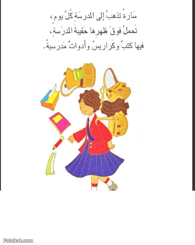 تحميل قصة قصيرة للاطفال pdf