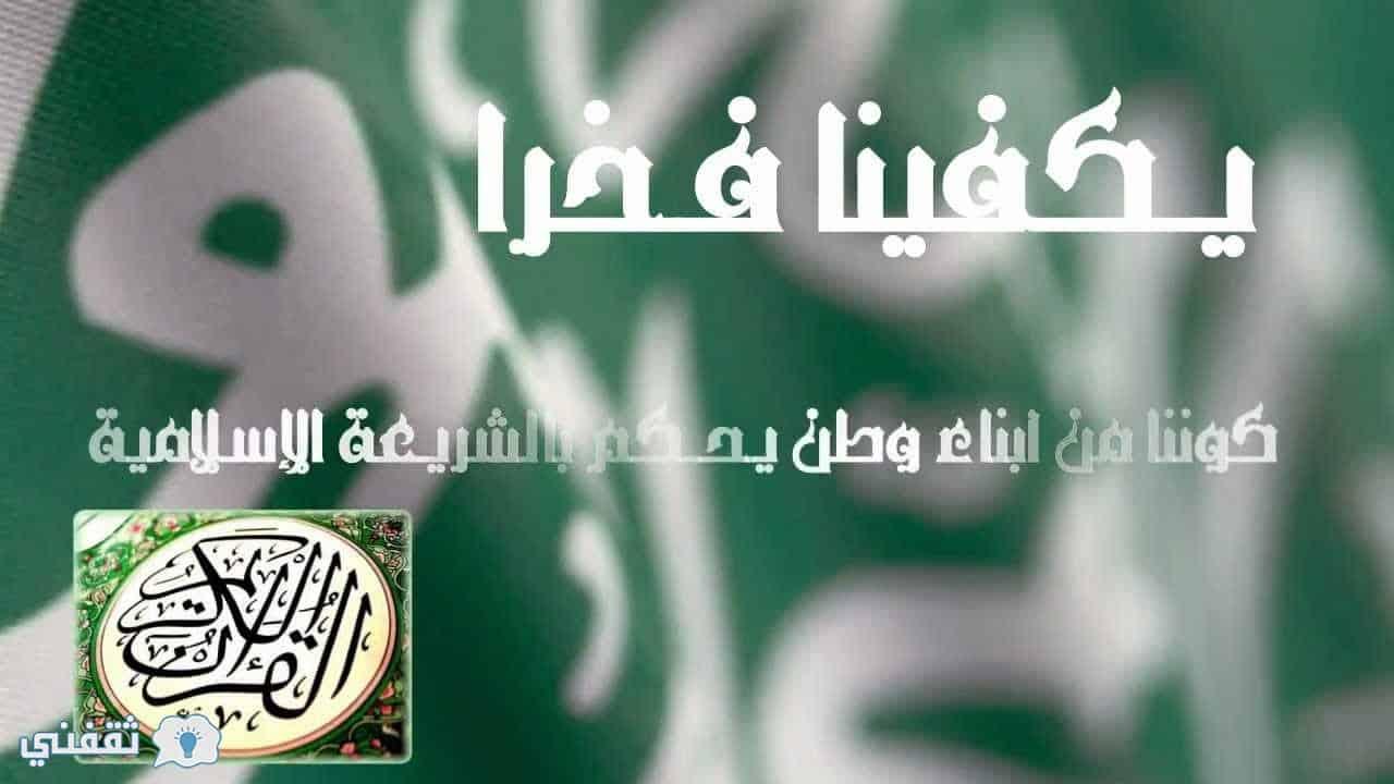 صورة كلمه لليوم الوطني , كلمات في حب الوطن