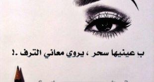 صور غزل في العيون , اجمل شعر وصف العيون