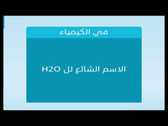 صورة الاسم الشائع h20 , المياه و الاسم الكيميائي لها