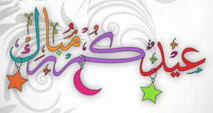 صور اجمل مسجات عيد الاضحى , ارق مباركات في العيد