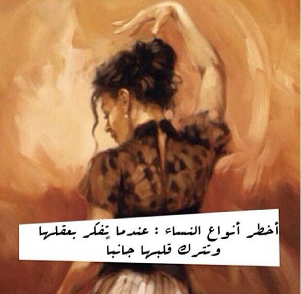 صورة امثال عن النساء , افيد ما يقال عن المراه