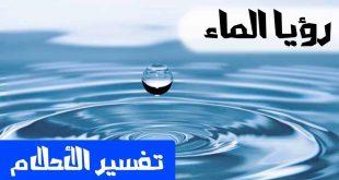 صور تفسير الاحلام الماء , رؤيه الماء في المنام