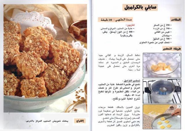 صورة طبخ الحلويات بالصور , وصفات للحلويات سهلة بالطريقة والصور