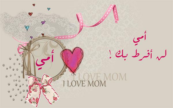 صورة اجمل الصور والكلام عن الام , امي يا مصدر الهامي احبك كثيرا