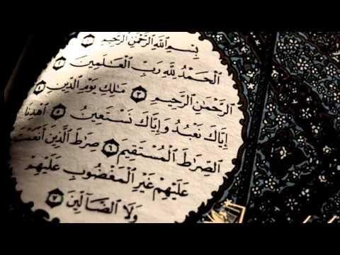 صورة صوره سوره الفاتحه , اجمل سور القران الكريم