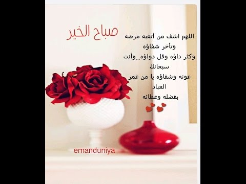 صورة صور رسائل صباح الخير , ماذا اقول لاحبائي في الصباح