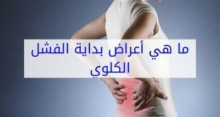 صور اعراض القصور الكلوي , تعرف على مسببات واعراض