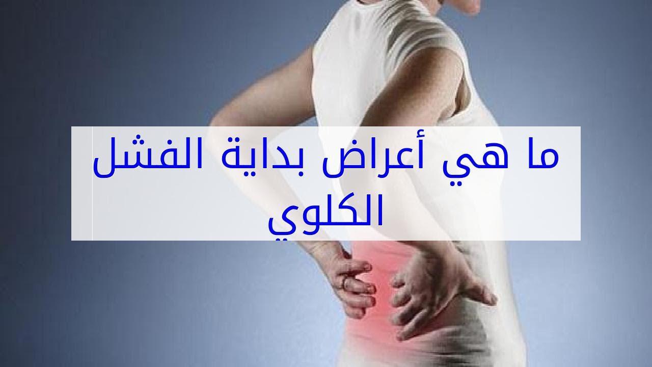 صورة اعراض القصور الكلوي , تعرف على مسببات واعراض