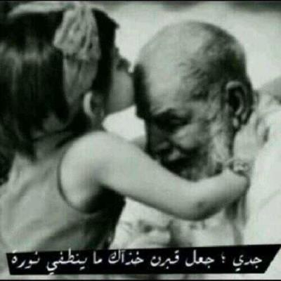 صور صور حب جدي , صور عن الماضي عن الذكريات الجميلة عن جدي