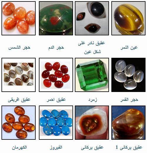 صورة انواع الاحجار الكريمة بالصور , الاحجار الكريمة بالصور والاشكال