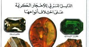 صور انواع الاحجار الكريمة بالصور , الاحجار الكريمة بالصور والاشكال