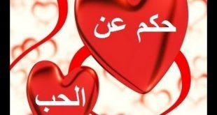 صور حكم وعبر عن الحب , اقوال واشعار في الحب والغرام