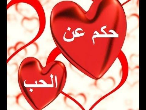 صورة حكم وعبر عن الحب , اقوال واشعار في الحب والغرام