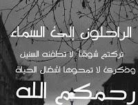 صورة صور حزينه على الموت , الموت مفرق الجامعات وهادم اللذات
