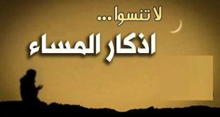 صور اذكار المساء اذكار المساء , ماذا يقول المسلم في الصباح والمساء