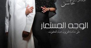 صور الوجه المستعار 2 , المسلسل الكويتي الوجه المستعار