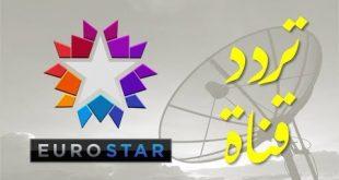 صورة تردد قناة ستار التركية على النايل سات , على النايل سات كيف اضبط قناة ستار التركية