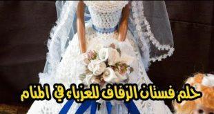 تفسير حلم لبس فستان الزفاف الابيض للعزباء , ماذا يعني لبس الفستات الابيض في المنام