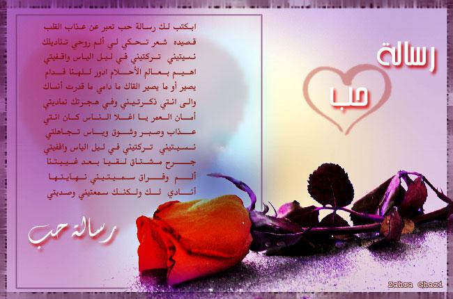 صورة رسائل حب عربية , اجدد رسائل حب لكن عربية 659 1