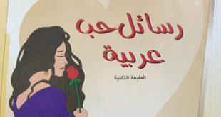 صور رسائل حب عربية , اجدد رسائل حب لكن عربية