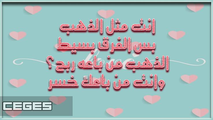 صورة رسائل حب عربية , اجدد رسائل حب لكن عربية 659 3