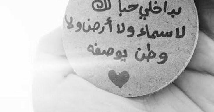 صورة رسائل حب عربية , اجدد رسائل حب لكن عربية 659 4
