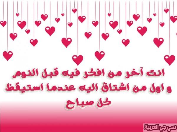 صورة رسائل حب عربية , اجدد رسائل حب لكن عربية 659 8