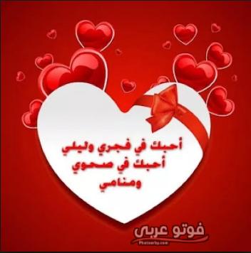 صورة رسائل حب عربية , اجدد رسائل حب لكن عربية 659