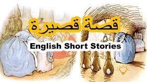 صور روايات انجليزية قصيرة , بعض القصص الغربية الرائعة